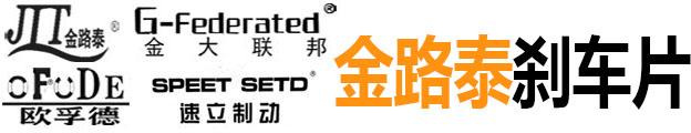 山东临沂bob官方下载地址泰汽车配件有限公司