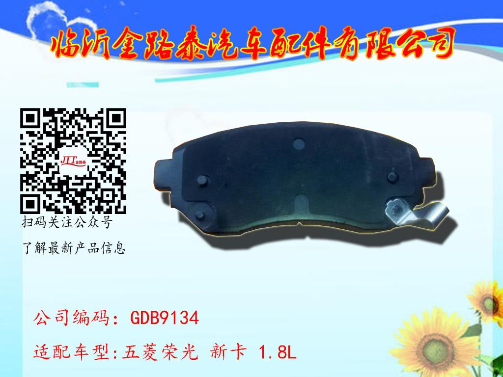 GDB9134 五菱荣光 新卡 1.8L