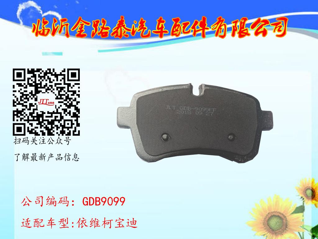 GDB9099 依维柯宝迪