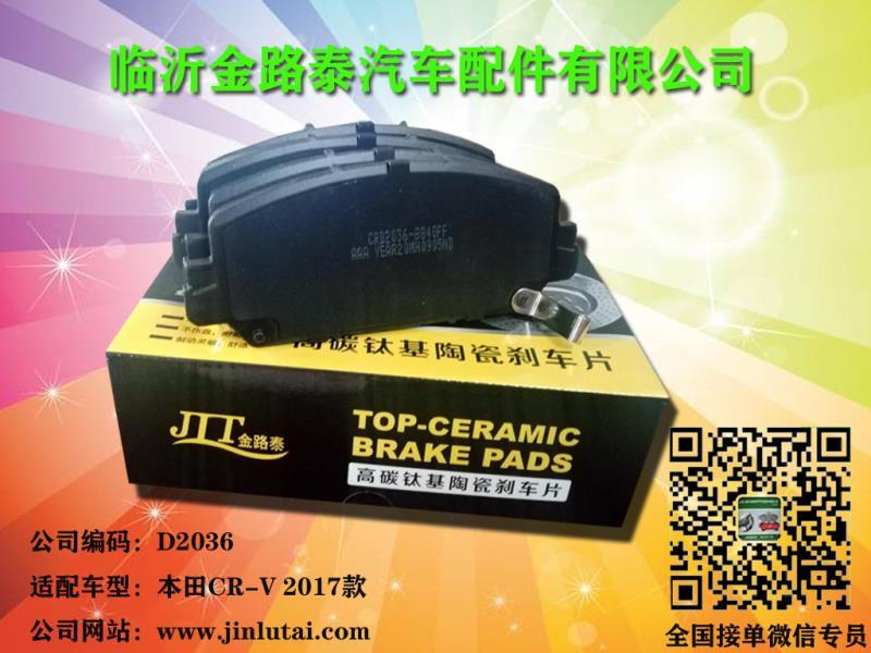D2036 本田 CR-V 2017款 1.5T专用